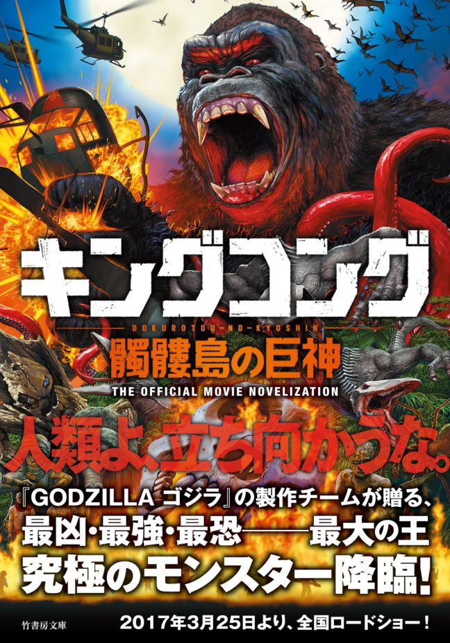 Kong Skull Island Japanese Novelization - Translated by Maniwa Arisawa