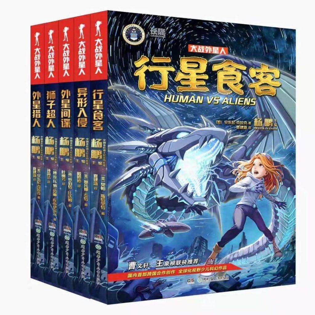 International children's sci-fi collection